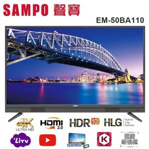SAMPO聲寶50型4K聯網顯示器+視訊盒 EM-50BA110