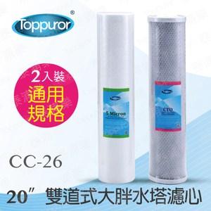 【Toppuror 泰浦樂】20吋雙道式大胖水塔濾心PP+CTO(2入
