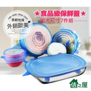 【佶之屋】外銷歐美 食品級保鮮蓋加大尺寸 7件組藍色