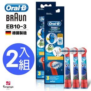 德國百靈Oral-B-迪士尼刷頭(3入)EB10-3(2袋經濟組)