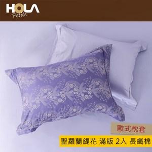 HOLA Petite JE聖羅蘭緹花 滿版 歐式枕套 2入