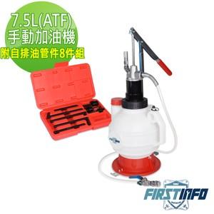 【良匠工具】7.5L 手動ATF手壓式加油機