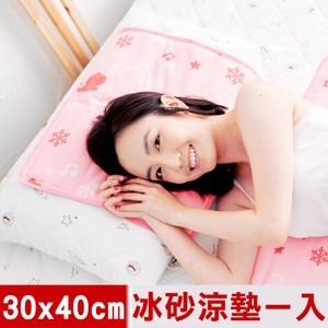【奶油獅】雪花樂園-長效型冰砂冰涼墊/坐墊/枕墊30x40cm粉色一入