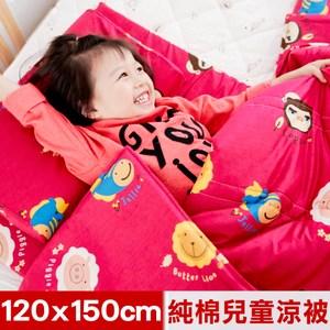 【奶油獅】同樂會系列-100%精梳純棉兒童涼被/夏被4x5尺(莓果紅)