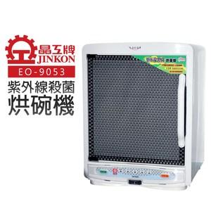 【晶工牌】紫外線殺菌烘碗機(EO-9053)