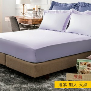 HOLA 雅緻天絲素色床包 加大 湛紫