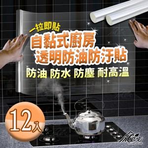 Incare自黏式廚房透明防油防汙貼-12入