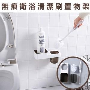 無痕 衛浴清潔刷置物架 (馬桶刷+置物架) 衛浴收納 收納 2色可選黑色