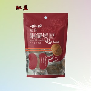 【嗨!】迷你銅鑼燒(桂棗、紅豆)任選8包組銅鑼燒-紅豆
