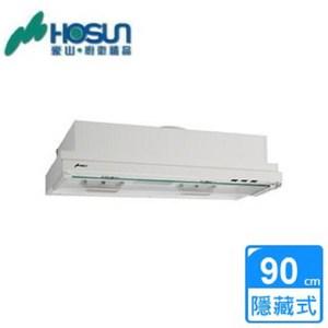 【豪山】VEQ-9159全隱藏式油煙機(90CM)