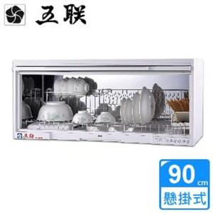 【五聯】WD-1901QS懸掛式臭氧烘碗機90cm(不鏽鋼筷架)