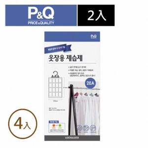 樂扣樂扣P&Q輕巧除濕劑 (衣櫥/附吊掛勾) 75g*2入 B1C30(4入)