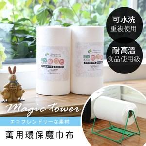 乾濕兩用環保萬用紙巾(8紙巾+4鐵架)白色