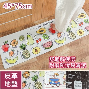 【三房兩廳】廚房踏墊皮革地墊45x75cm(水果家族)