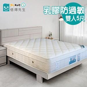 【Mr.BeD 倍得先生】乳膠防過敏獨立筒彈簧床墊 雙人5尺