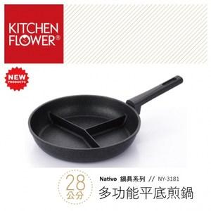 【韓國】Nativo系列 28cm不沾三格平底煎鍋NY-3181