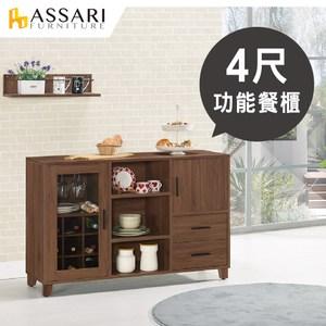 ASSARI-伯恩斯4尺功能餐櫃(寬121x深40x高82cm)