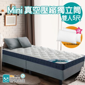 【Mr.BeD 倍得先生】Mini真空壓縮獨立筒薄墊-雙人5尺