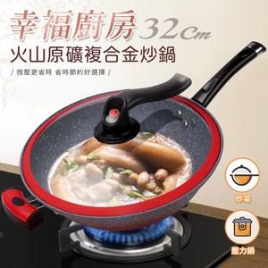 幸福廚房火山原礦微壓複合金不沾炒鍋/微壓鍋/悶燒鍋32公分