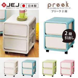 日本JEJ PREEK系列 多層組合滑輪抽屜櫃/2抽粉藍