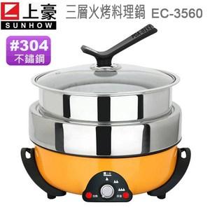 上豪 三層不鏽鋼火烤料理鍋 EC-3560(#304不鏽鋼)