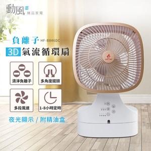 勳風 自然風3D氣流負離子DC循環扇創風機 HF-B846DC