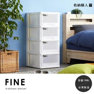 【obis】(收納職人) Fine 輕巧型抽屜式四層收納櫃白色