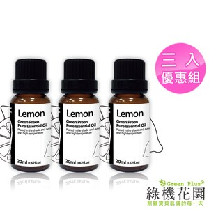 【綠機花園】幸福香檸-檸檬精油(純植物精油)20ml 3入
