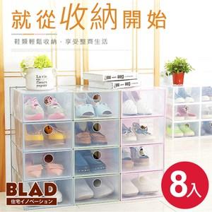 【BLAD】日式質感硬式塑料收納掀蓋式鞋盒(棕色)-超值8入組(贈純棉鞋墊)