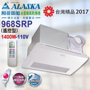 阿拉斯加《968SRP》110V異味阻斷型暖風機 PTC陶磁電阻加熱