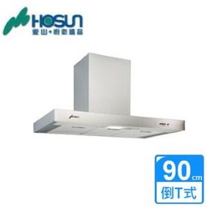 【豪山】VTQ-9000-06A T型式排油煙機-LED(90CM)