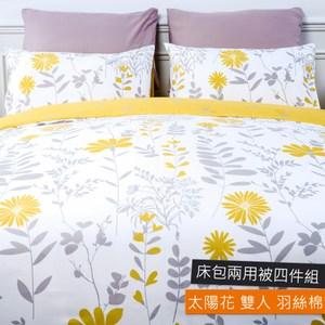 羽絲棉床包兩用被四件組 雙人 太陽花