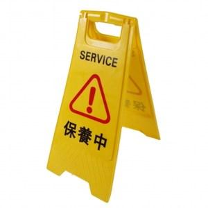 黃色警示立牌-保養中