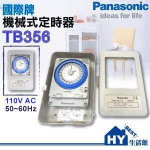 國際牌 機械式定時器『TB356』110V專用  24小時計時定時器