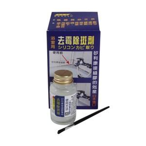 日本進口 浴室用矽利康膠去霉除斑劑 30ml