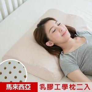 【凱蕾絲帝】馬來西亞進口純天然乳膠枕成人工學枕(二入)