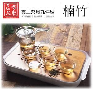 【誠製良品】耐熱玻璃雲上泡茶組/茶具組/九件套 R505-A