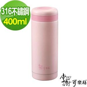 掌廚可樂膳 316高級不銹鋼真空保溫杯400ml-蜜桃粉