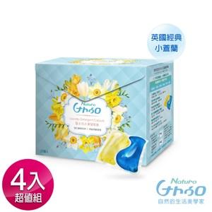 【萊悠諾 Naturo】天然酵素香水洗衣濃縮膠囊(小倉蘭四入組)