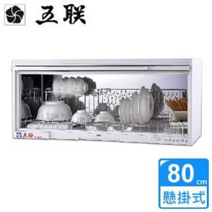 【五聯】WD-1801QS懸掛式臭氧烘碗機80cm(不鏽鋼筷架)