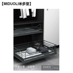【MIDUOLI米多里】四邊拉籃-加高款-KF4060J1