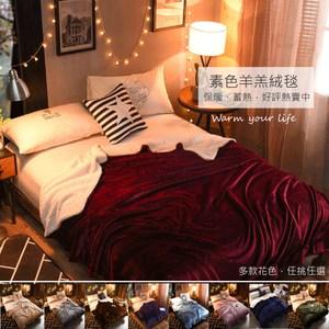 【艾倫生活家】極致素色系列X羊羔絨多功能保暖毯(多色任選)太空灰