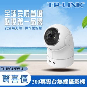 【TP-LINK】聲光報警智能旋轉攝影機