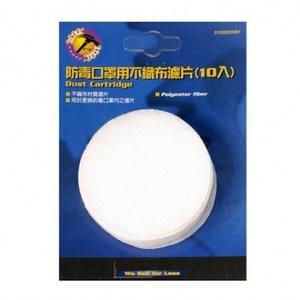 防毒口罩用不織布濾片10PC F61