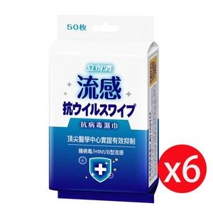 立得清抗流感病毒濕巾(藍)有蓋50抽X6包