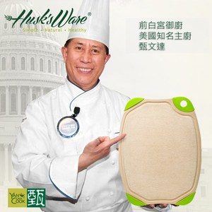 美國Husk's ware第二代稻殼天然無毒環保抗菌雙面砧板-大