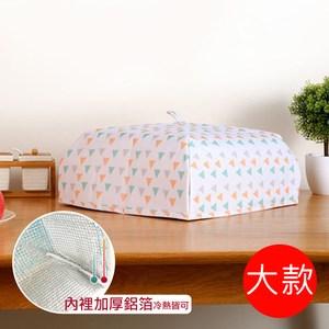 【佶之屋】簡約居家折疊保溫飯菜罩/餐罩(大)-白色三角形