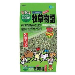 MARUKAN 小動物 牧草物語2kg MR-53 x 1包