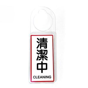 可換式吊掛標示牌 清潔中