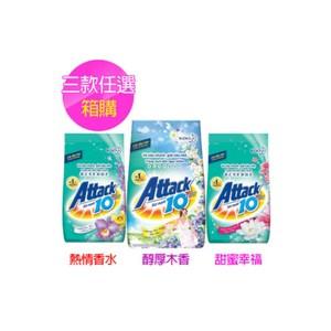 【花王 Attack】潔淨亮白洗衣粉-三款任選_箱購(360g*36/箱)